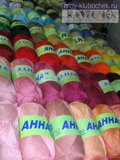 Анна 16 Seam (летняя) Seam Пряжа в мотках для ручного вязания 90